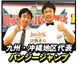 九州・沖縄代表バンジージャンプ
