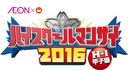 ハイスクールマンザイ2016 H-1甲子園