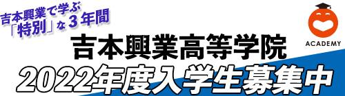 吉本興業高等学校